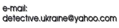 Private detective agency Ukraine